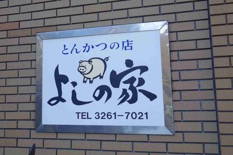 たまに行くならこんな店 麹町駅チカで大人気なとんかつ店「とんかつ吉乃家」はカツ丼系メニューが豊富でコスパ良くオススメなお店です