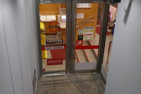 たまに行くならこんな店 秋葉原駅チカな「スシロー 秋葉原駅前店」で、様々なお寿司やおかずメニューを食す!