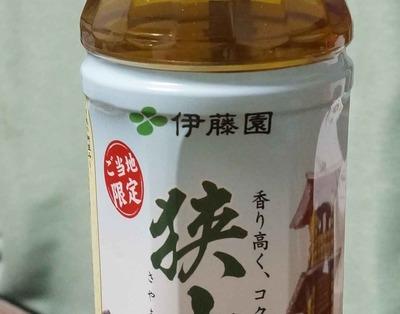 今日の飲み物 埼玉県限定商品と思われる「ご当地限定狭山茶」はスッキリとした香りと円やかな味わいを楽しめる一品です