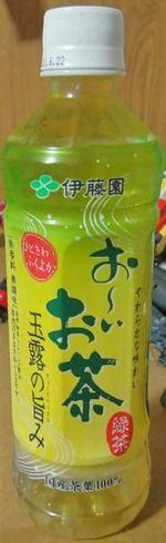 今日の飲み物 お~いお茶玉露の旨み 2010年10月版