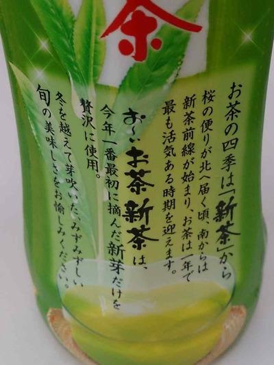 今日の飲み物 夏が始まる前に飲みたい新緑の季節に美味しい円やか系緑茶「夏も近づく摘みたての香り お~い茶新茶2013年九州産」