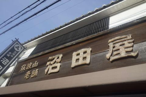 たまに行くならこんな店 筑波山観光前のちょっとブレイクにちょうどいい場所にある「沼田屋本店」はかりんとうまんじゅうで勝利を掴んだ筑波山チカな名店です