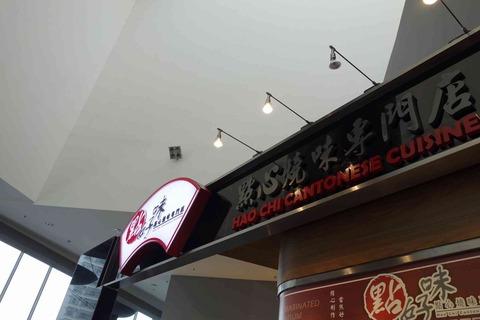 たまに行くならこんな店 香港空港からも程近い東桶駅チカな「點好味 點心燒味專門店」は安価にサクッと飲茶・点心が手軽に頂けます