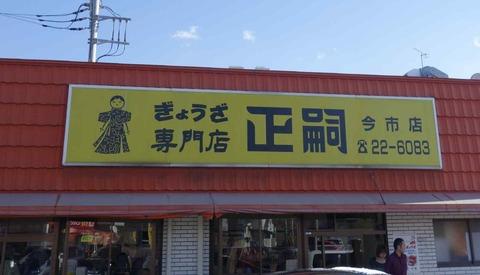 たまに行くならこんな店 宇都宮餃子の名店正嗣(まさし)の日光市版「正嗣今市店」は日光観光前の軽い腹ごしらえにオススメなあっさり系で美味しい餃子がコスパ良く頂けます