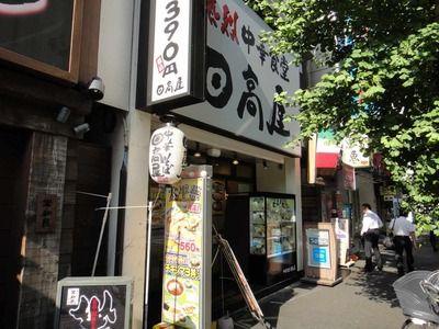 たまに行くならこんな店 日高屋神田南口店(かたやきそば560円)