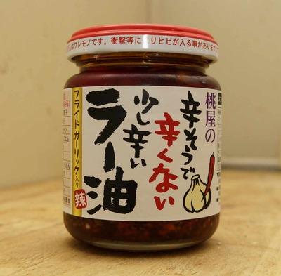 たまに買うならこんな商品 今更ながら食べるラー油のブームを作った「桃屋の辛そうで辛くない少し辛いラー油」
