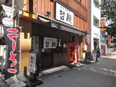 たまに行くならこんな店 哲麺 二十七代目 神田多町店(味噌とんこつラーメン500円)