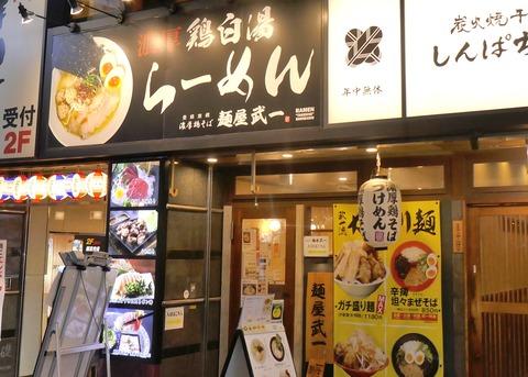 たまに行くならこんな店 北千住駅チカな「麺屋武一 北千住店」で、後味キリリ系の二郎インスパイヤラーメンをゴリゴリ食す!