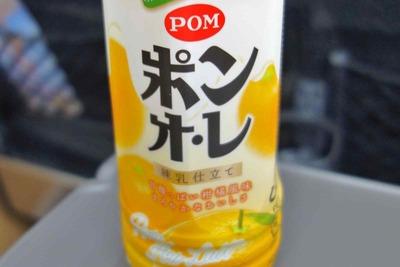 今日の飲み物 ポンオーレ 練乳仕立てはさっぱりとした柑橘系の香りと濃厚な練乳の甘味が楽しめるMix系ジュースです。