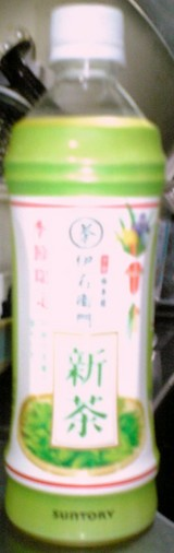 今日の飲み物 京都福寿園伊右衛門新茶2008