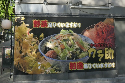 たまに行くならこんな店 勾当台公園駅近くにある「カラ助」は朝タンメンが楽しめてビックリ!ガッツリなのにサッパリとした仙台式タンメンはメチャウマです!