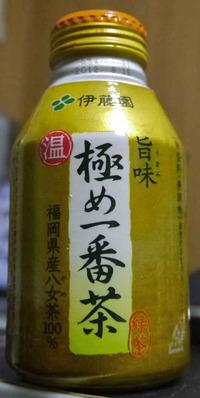 今日の飲み物 福岡県産八女茶100%使用「旨味極め一番茶」