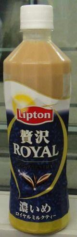 今日の飲み物 Lipton 贅沢ロイヤル濃いめミルクティ