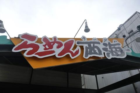 たまに行くならこんな店 多摩エリアの交通の要所な「多摩センター駅」チカな「らーめん西海 多摩センター店」で、具だくさんな「多摩センターラーメン」を食す!