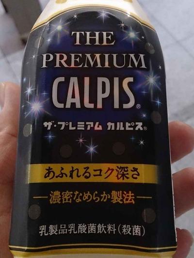今日の飲み物 しっとりと甘い「ザ・プレミアム・カルピス」は少々カロリーが高めですが、酸味が効いていてしっかりと甘みのある割に飲みやすい一品です。