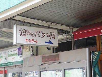 たまに行くならこんな店 サンエトワール一ノ関駅店