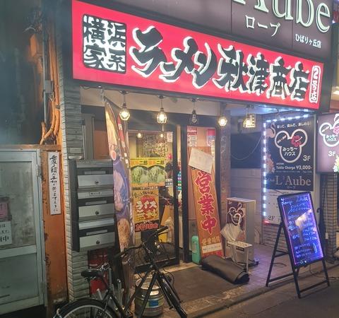 たまに行くならこんな店 駅から歩いて30秒な「横浜家系ラーメン 秋津商店 2号店 」で、家系と二郎がMixした豪快感MAXな「家系二郎」を食す!