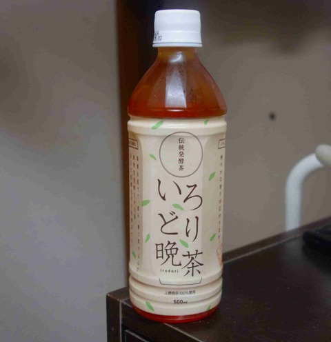 今日の飲み物 徳島県の発酵茶を使った「いろどり晩茶」は程よくスッキリとした味わいの飲みやすいお茶でした