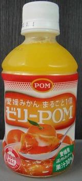 今日の飲み物 POM愛媛みかんまるごと1個 ゼリーPOM