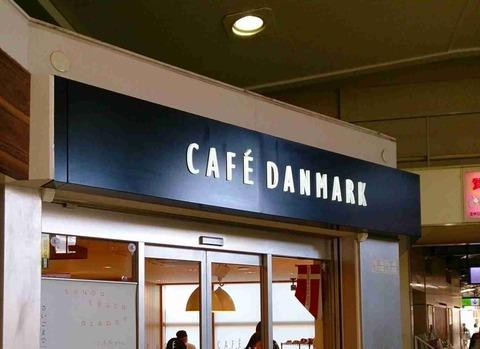 たまに行くならこんな店 目白駅ナカパン店「カフェデンマルク目白店」は安価で色々なパンが楽しめますが、デニッシュドーナツがおすすめかも?