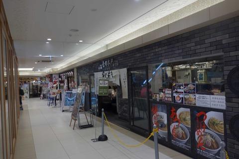 たまに行くならこんな店 水戸駅チカで一番人気のラーメン&つけ麺店「TETSU壱の木戸」ニボニボしい中華そばを頂いてきました