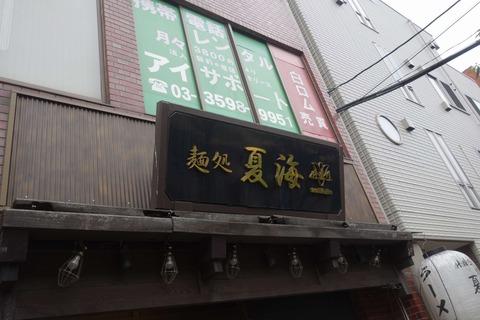 たまに行くならこんな店 ラーメンの名店ほん田系列な「麺処夏海」はしっかりと旨味のある淡麗系ラーメンが激旨でした