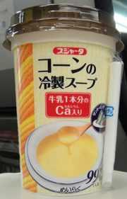 今日の飲み物 コーンの冷製スープ