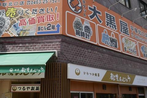 たまに行くならこんな店 平塚駅前の「つるや製菓」で、白あんの甘味とやわらか生地が合わさったミニマム「大判焼き」のような姿の「都まんじゅう」を食す!
