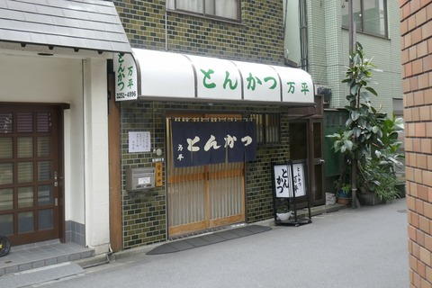 たまに行くならこんな店 神田須田町で衣軽めのサクサク系とんかつが味わえる「とんかつ万平」で、冬季限定の「カキバター焼」を食す!
