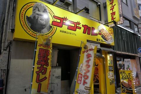 たまに行くならこんな店 「ゴーゴーカレー 池袋東口スタジアム」で、久々にこくまろなゴーゴーカレーの味に舌鼓を打ちました