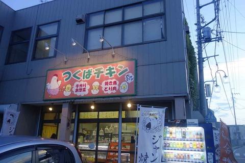 たまに行くならこんな店 つくば市の鶏肉店だから「つくばチキン」と名前がついたつくばチキンではチキンな肉惣菜や鶏肉が購入出来る穴場的なお店です