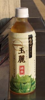 今日の飲み物 一「はじめ」玉麗緑茶 玉露たっぷり50%使用