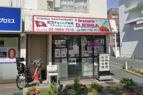 たまに行くならこんな店  志村坂上駅でチュニジア料理を楽しみたい時にオススメな「ブラッスリージェルバ」で!ボリューム満点で激ウマな「ラムのクスクス」を食す!