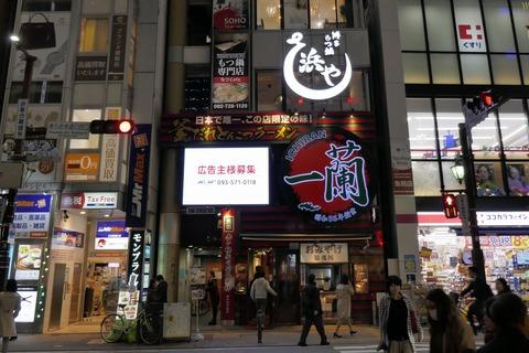 たまに行くならこんな 福岡市で一番賑わっている気がする天神&大名エリアにある「一蘭 天神西通り店」では、ここだけでしか味わえない「釜だれとんこつラーメン」が名物です