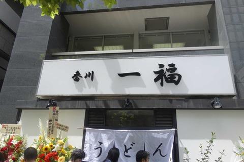 たまに行くならこんな店 讃岐のうどんの名店「一福」の神田版香川一福のプレオープン日に足を運び、コシとつやを感じるうどんを堪能しました