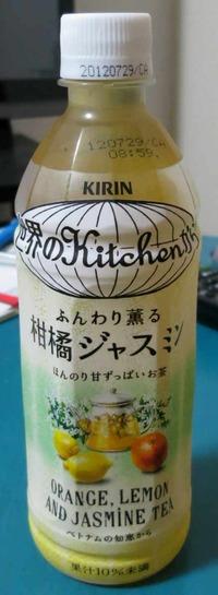 今日の飲み物 世界のキッチンからシリーズ「ふんわり薫る柑橘ジャスミン」