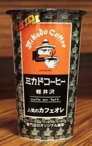 今日の飲み物 ミカドコーヒー軽井沢人気のカフェオレ