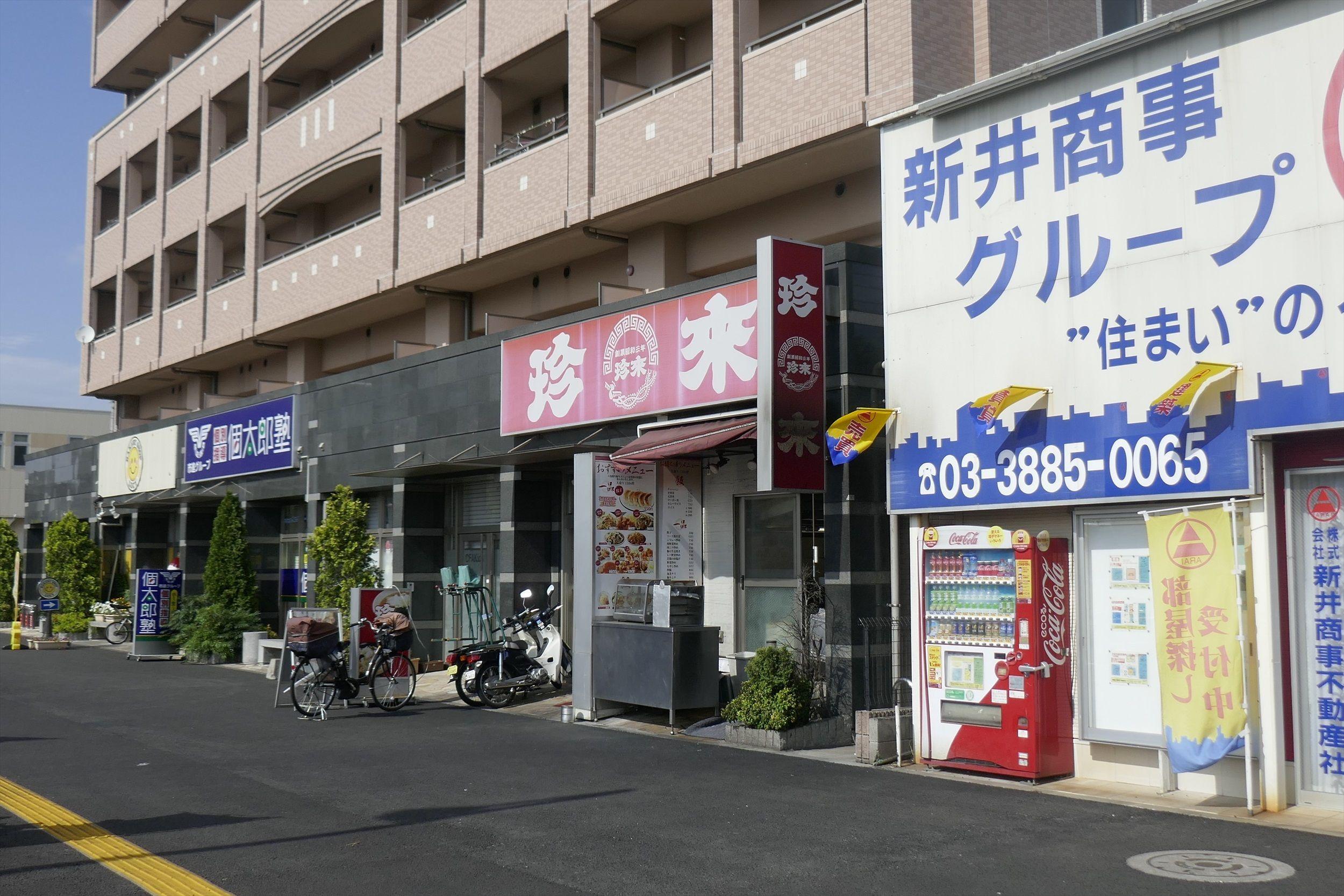 たまに行くならこんな店 茨城県...