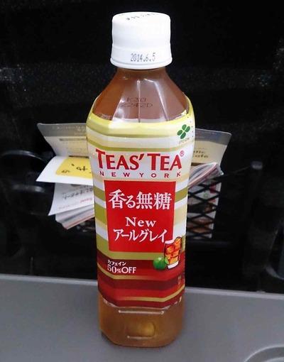 今日の飲み物 teas tea new york 香る無糖Newアールグレイは、華やかな香りが漂う紅茶ながら味はスッキリな飲みやすいフレーバ紅茶飲料です