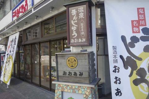 たまに行くならこんな店 鬼怒川公園駅と鬼怒川温泉駅との狭間の温泉街の中にひっそりと存在し続ける「まんじゅう処おおあみ」素朴な味わいな温泉まんじゅうが頂ける人気店です
