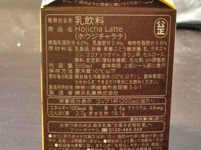 今日の飲み物 香ばしく甘くて美味しい「Lipton ほうじ茶ラテ」はアイスクリームにしたらもっと馬鹿受けしそうな味わいの新感覚ミルクティーです。