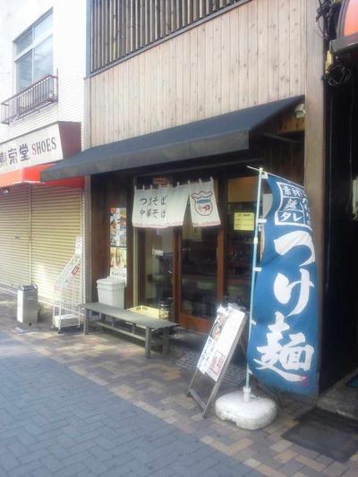 たまに行くならこんな店 先日ラーメンが美味しかった「金魚」は魚だしのタレで頂くつけ麺も美味しかったです