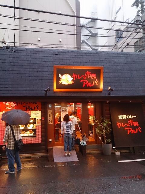 たまに行くならこんな店 アキバの金沢系カレーのお店「カレーの市民アルバ 秋葉原本店」で、塩気は穏やかながら旨味たっぷりなカレーを食す