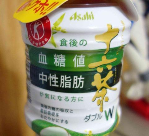今日の飲み物 食後の血糖値中性脂肪十六茶ダブルWは食後の血糖値と中性脂肪が気になる方にオススメらしいトクホ版十六茶です。