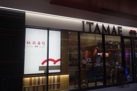 たまに行くならこんな店 歌舞伎町のランドマーク「板前寿司新宿東宝ビル店」でさくっと手軽にお寿司を堪能しました