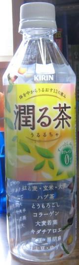 今日の飲み物 体を中からうるおす12の恵み潤る茶