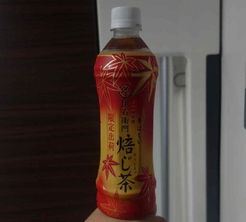 今日の飲み物 伊右衛門焙じ茶2014年度版は香ばしい風味が効いて秋の涼しい日に飲みたい一品です