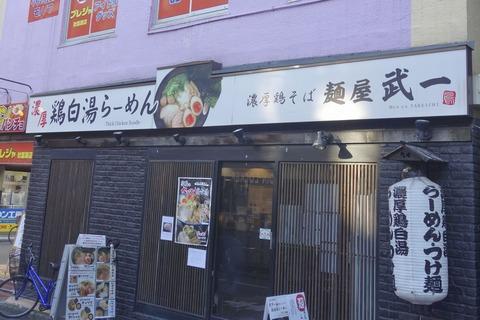 たまに行くならこんな店 アキバで人気の鶏白湯ラーメン店「麺屋武一秋葉原店」で、「ガッツリ鶏骨醤油ラーメン」を食す