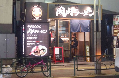 あの日行ったこんな店 先日行った「肉肉ラーメン高田馬場店」は原材料高騰の理由で鶏ポッターなはちに業態変更していましたが肉肉ラーメンも美味いですお