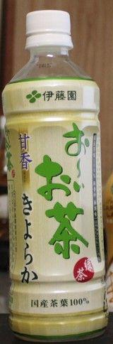 今日の飲み物 お~いお茶 緑茶 甘香(あまか)きよらか 国産茶葉100%